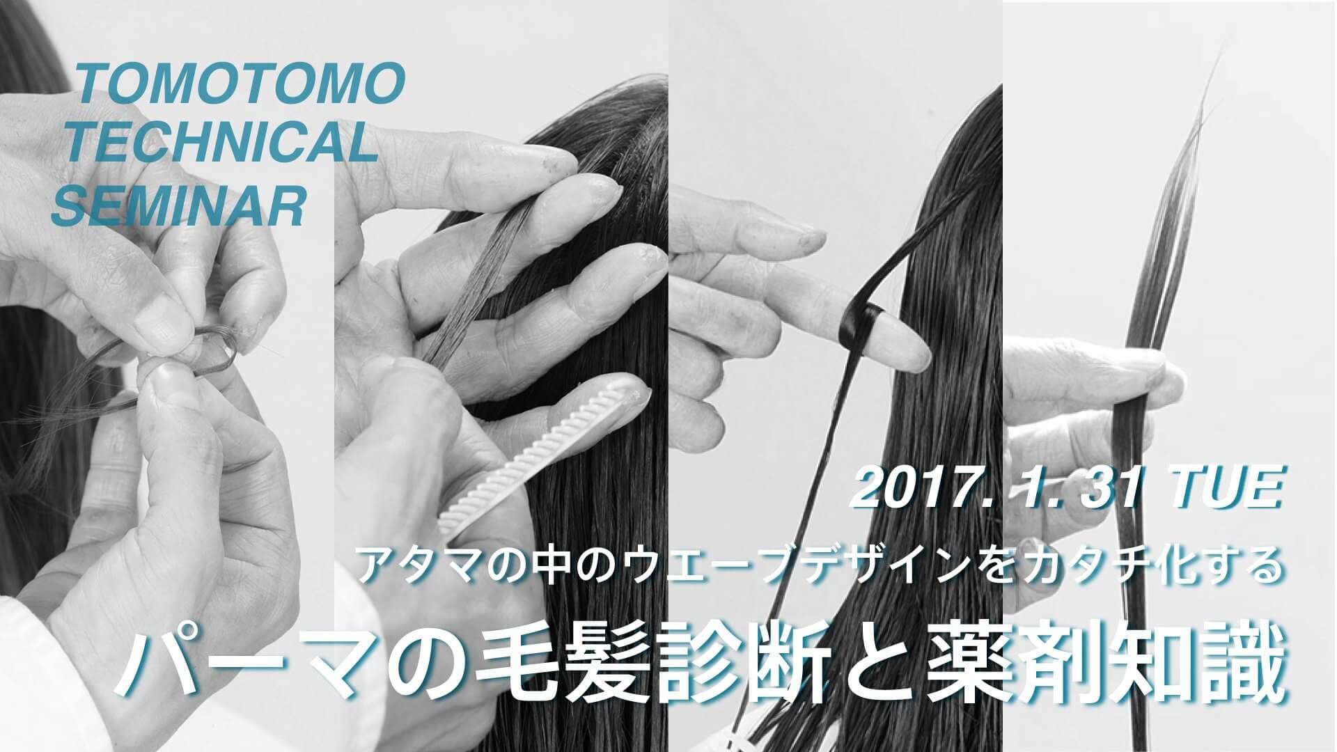 TOMOTOMO技術セミナー「パーマの毛髪診断と薬剤知識」スペシャルインタビュー