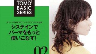 TOMOTOMO BASIC SERIES VOL.02 システインでパーマをもっと使いこなす!