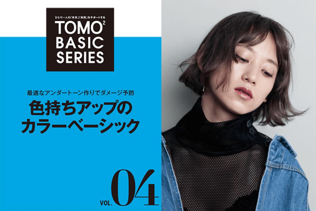 TOMOTOMO BASIC SERIES VOL.04 色持ちアップのカラーベーシック