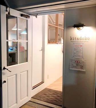 東大キャンパスにある美容室kitadokoにお邪魔しました