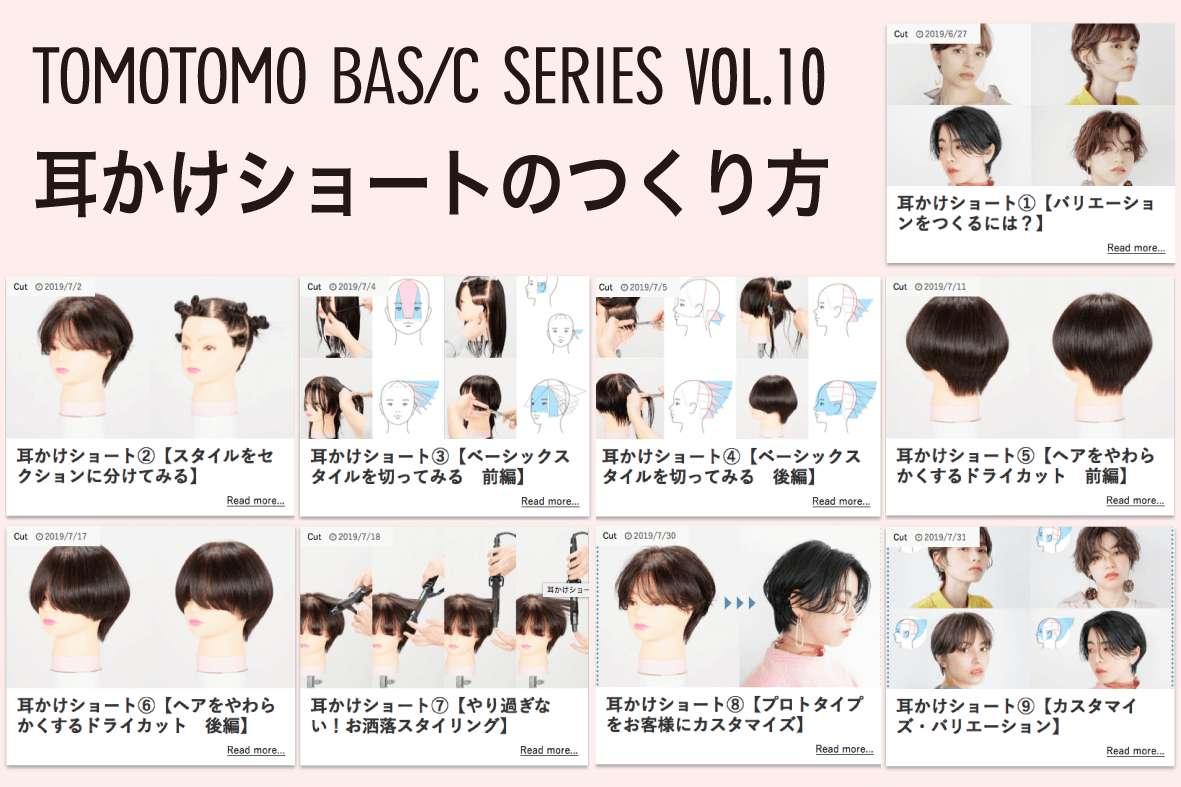 TOMOTOMO VOL.10【耳かけショートのつくり方 まとめ】