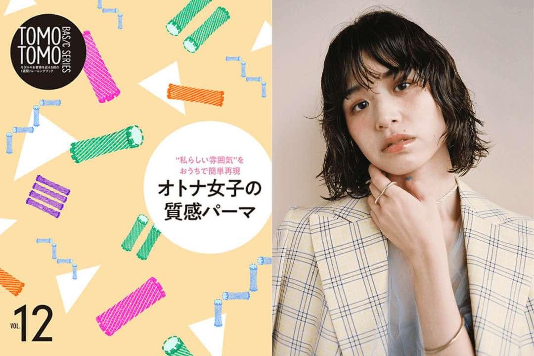 TOMOTOMO BASIC SERIES VOL.12 オトナ女子の質感パーマ