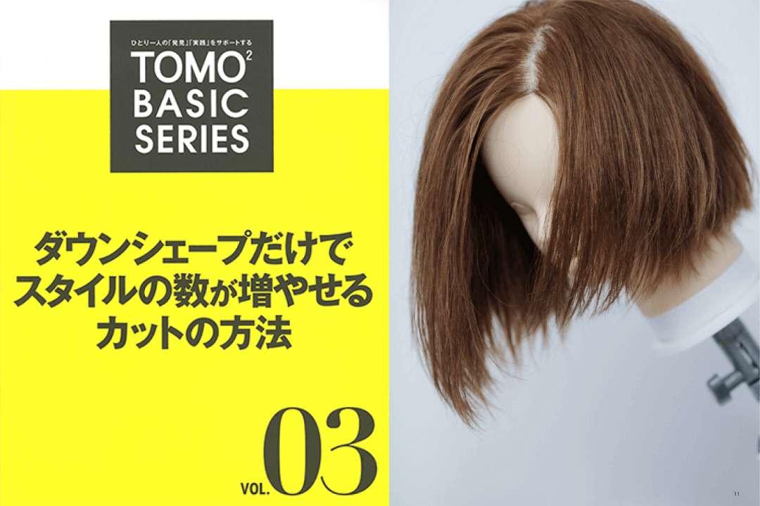 TOMOTOMO BASIC SERIES VOL.03 ダウンシェープだけでスタイルの数が増やせるカットの方法