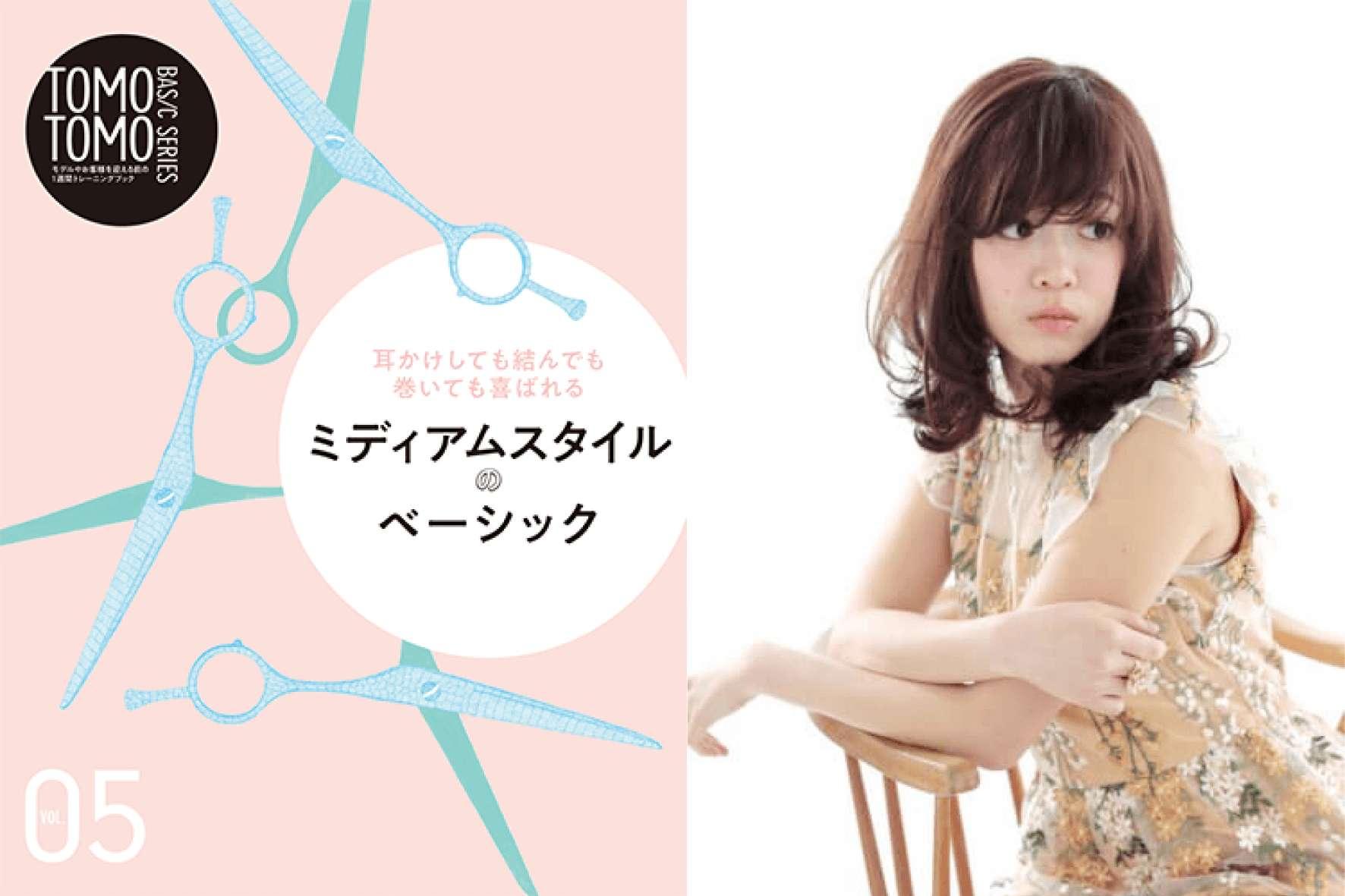 TOMOTOMO BASIC SERIES VOL.05 ミディアムスタイルのベーシック