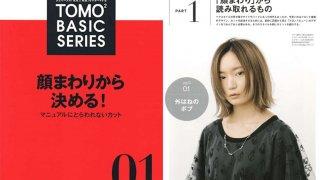 TOMOTOMO BASIC SERIES VOL.01 顔まわりから決める!