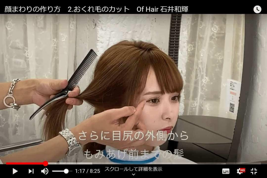 顔まわりの作り方 Of Hair 石井和輝さん